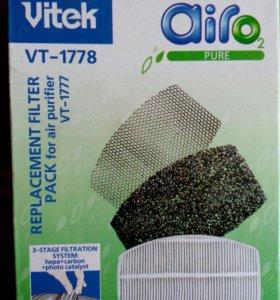 Набор фильтров Vitek VT-1778