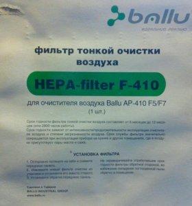 Набор Фильтров для BALLU AP-410 F5/F7