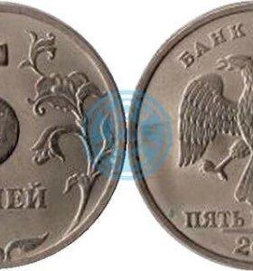 Куплю монеты 1 ,2или 5 рублей 2001 или 2003 года
