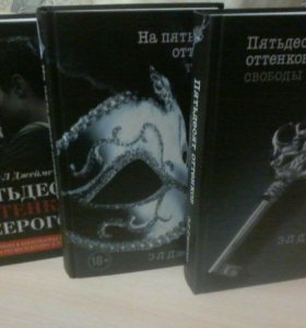 """Трилогия """"50 оттенков серого"""""""