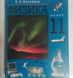 Учебник по физике, 11 класс, автор В.А. Касьянов