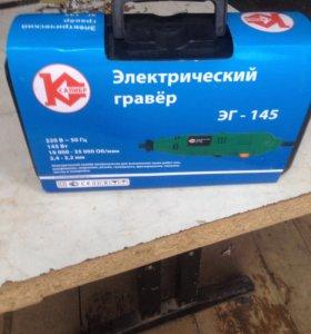 Электрический гравёр ЭГ-145