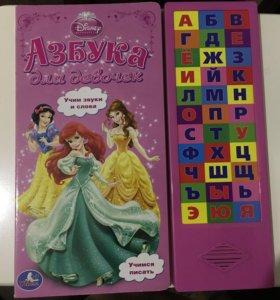 Книга детская азбука для девочек принцессы дисней