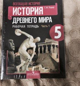 """2 тетр.""""Всеобщая история древнего мира"""" 5 класс"""
