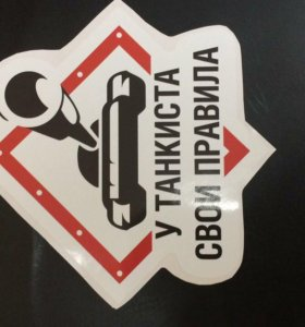 Наклейка на автомобиль