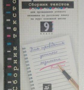Сборник текстов по русскому языку, 9 класс