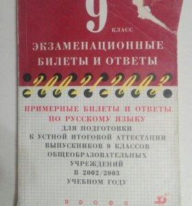 Экзаменационные билеты и ответы по русскому языку