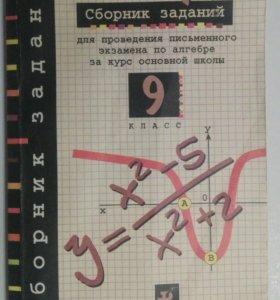 Сборник заданий по алгебре, 9 класс
