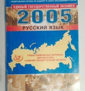 Учебно тренировочные материалы по русскому языку