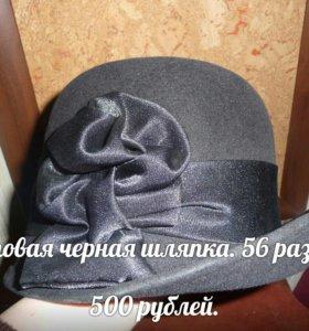 Шляпка драповая