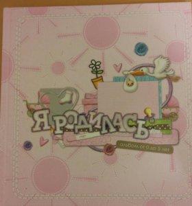 Книга альбом для девочки