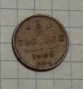1/2 копейки 1909 г.