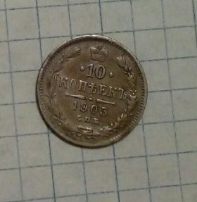 10 копеек 1905 г.