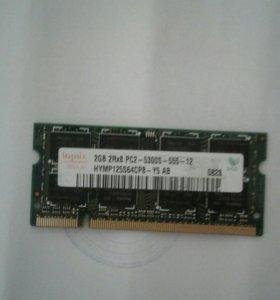 Память для ноутбука (ОЗУ) DDR2 - 2GB SODIMM