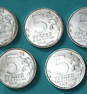Комплект 5 рублей 2015 год. 5 шт.