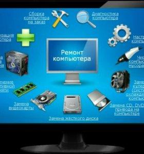 Ремонт компьютеров, продажа комплектующих
