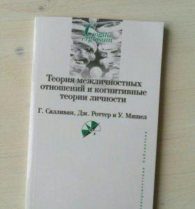 новая книга Боричев А. Теория межличностных
