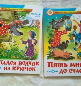 Сказочные повести для детей