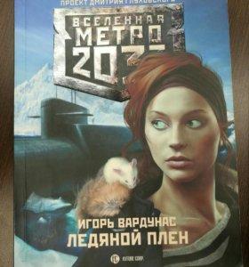 Вселенная Метро 2033 книги