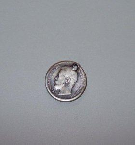 50 копеек 1896г. Серебро