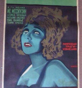 Киноафиша 1926 год. Наумов