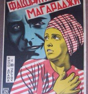 Киноафиша 1926. Наумов