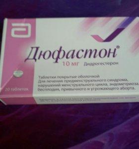 Дюфастон 10 мг