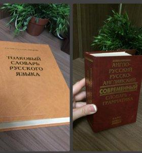 Книги . 2 словаря . Новые , просто лежали