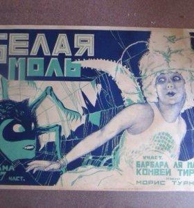 Киноафиша 1920-х гг.
