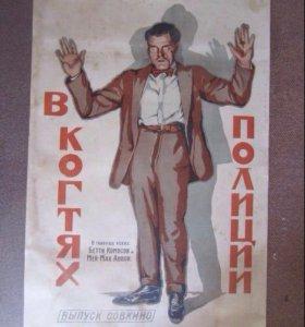 Киноафиша 1926 год.