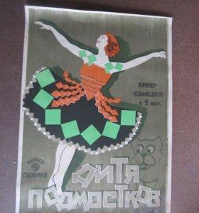 Киноафиша 1926 год. Герасимович