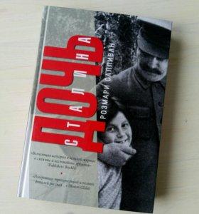 Книга новая Салливан Розмари. Дочь Сталина «Дочь