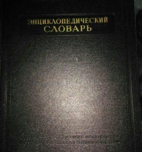 Энциклопедический словарь 3 тома