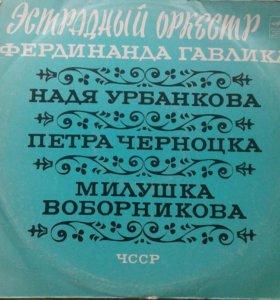 Пластинка эстрадный оркестр Ф. Гавлика