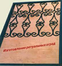 Изготовление ретуальных оград