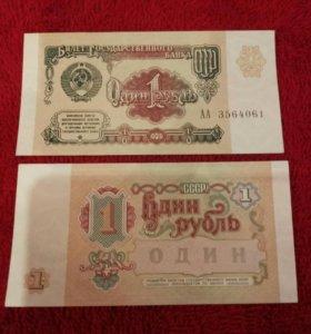Банкнота номиналом 1 рубль 1991г.