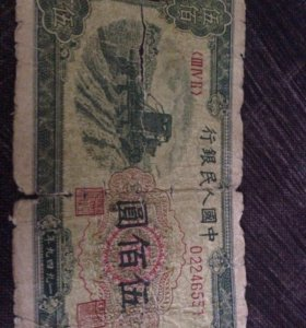 Купюра 500 юаней 1949 года