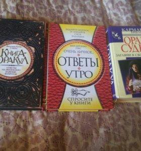 Книги задай вопрос получи ответ