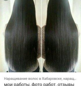 Куплю волосы для наращивания 50-60 см 100 кап чер