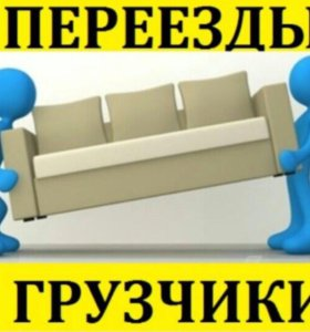 Грузчики сборщики мебели такелажники
