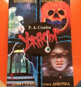 Книга ужасы