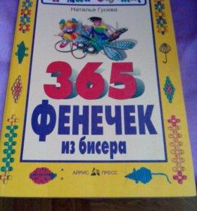 "Книга ""365 фенечек из бисера"""