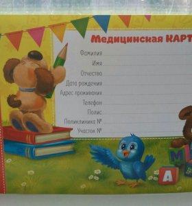 Обложки для детской мед.карты