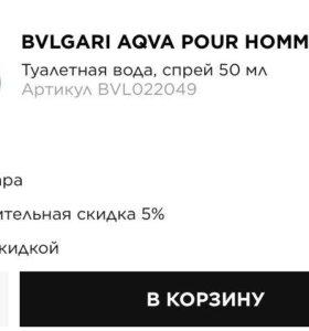 Туалетная вода bvlgari aqua pour homme