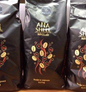 Кофе в зёрнах Ana Shell