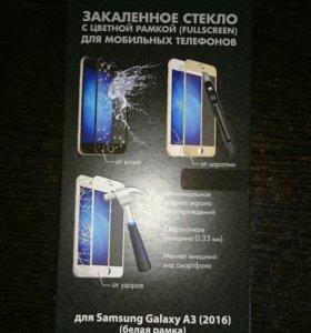 Защитное стекло Galaxy A3 (2016)