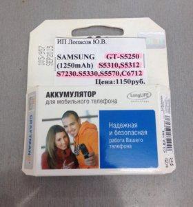 Аккумулятор Samsung GT-5250,s5310,s5312,s7230.