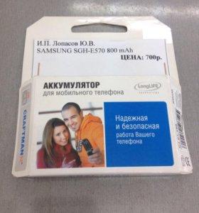 Аккумулятор Samsung SGH-E570
