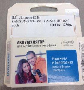 Аккумулятор Samsung GT-i8910 OMNIA HD