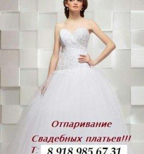 Отпаривание свадебных платьев на дому!
